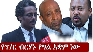 Ethiopia: የፕሮፌሰር ብርሃኑ ነጋ የግል አቋም ነው - የሽዋስ አሰፋ - Berhanu Nega | Yeshiwas Asseafa | Ezema