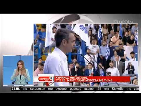 Ο Κ. Μητσοτάκης στο Περιστέρι: Εμπιστευθείτε τη ΝΔ για τη μεγάλη αλλαγή | 22/05/2019 | ΕΡΤ