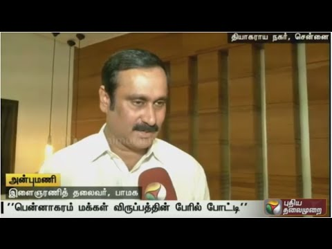 TN-polls-Anbumani-Ramadoss-talks-about-contesting-from-Pennagaram