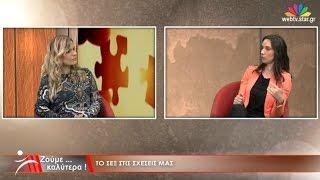 ΖΟΥΜΕ ΚΑΛΥΤΕΡΑ επεισόδιο 8/4/2016