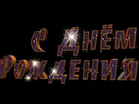 Шикарная надпись С ДНЁМ РОЖДЕНИЯ скачать бесплатно - DomaVideo.Ru