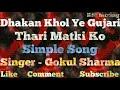 Dhakan Khol De Ye Gujari Matki Ko - Full Audio Song - Rajasthani Remix Song 2018 -[Superhit Song]
