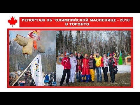 МАСЛЕНИЦА 2018 в ТОРОНТО
