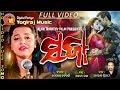 SAZA || ODIA SONG || ASIMA PANDA || ALOK TRIPATHY||KAMLESH||YOGIRAJ MUSIC