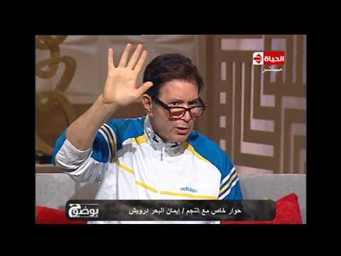 إيمان البحر درويش عن إصابته بنزيف في المخ: اتهموني بادعاء المرض