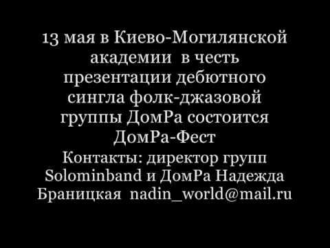 DomRa Fest.wmv (видео)