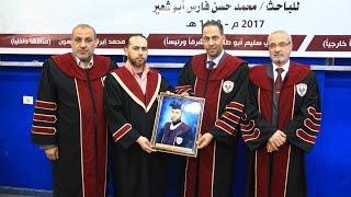 مناقشة رسالة ماجستير الباحث محمد أبو شعير