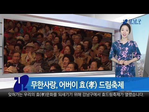 2017년 5월 둘째주 강남구 종합뉴스