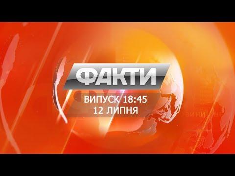 Выпуск 18.45. 12 июля - DomaVideo.Ru