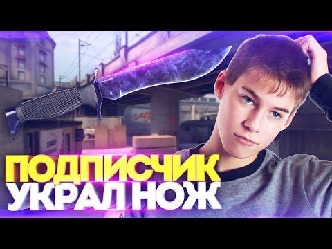 НАГЛЫЙ ПОДПИСЧИК ОБМАНУЛ МЕНЯ НА НОЖ - СОЦИАЛЬНЫЙ ЭКСПЕРИМЕНТ В СS:GО - DomaVideo.Ru