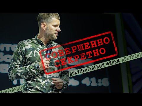 «Совершенно секретно, Евгений Пересветов» документальный фильм