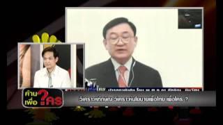 Thailand Economy And Politics: Anusorn Tamajai 4/6