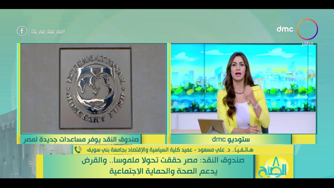 8 الصبح - صندوق النقد: مصر حققت تحولا ملموسا.. والقرض يدعم الصحة والحماية الاجتماعية