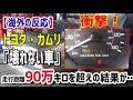 【海外の反応】『壊れない車』トヨタ・カムリ走行距離90万キロを超えの結果が凄過ぎる…。『トヨタ・カムリ』の丈夫さに驚く海外の反応