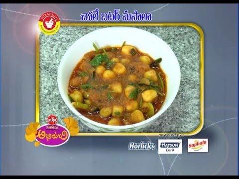 Abhiruchi--Chole-Bhature-Masala--చోలే-బటర్-మసాల