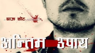 Antim Upaye : Nepali Short Film