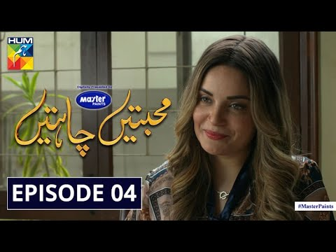 Mohabbatain Chahatain | Episode 4 | Digitally Presented By Master Paints | HUM TV Drama 24 Nov 2020