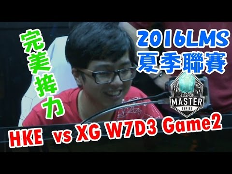 0731 (HKE vs XG) LMS聯賽Game2精華 酒桶與慎的完美接力秀 我炸你嘲