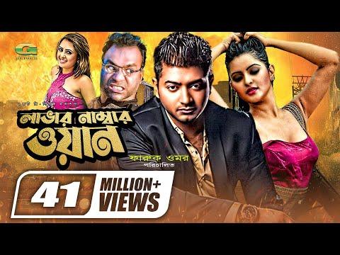 Lover Number One |  Full Movie | Bappy , Porimoni , Misha Sawdagor | Superhit Bangla Movie