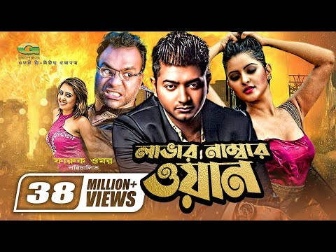 Lover Number One    Full Movie   Bappi   Porimoni   Superhit Bangla Movie