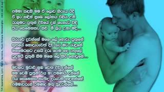 Video Amma Sandaki Mama E Lowa Hirya Ridi - T.M Jayarathna MP3, 3GP, MP4, WEBM, AVI, FLV November 2017