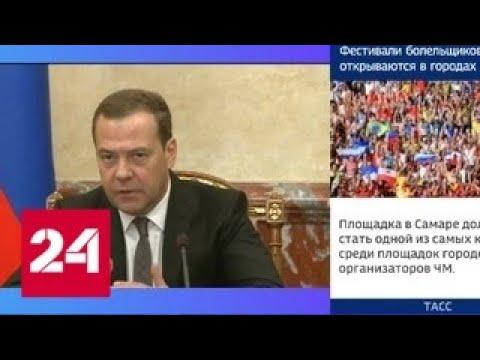 Медведев предложил существенно повысить пенсионный возраст с 2019 года - Россия 24 - DomaVideo.Ru