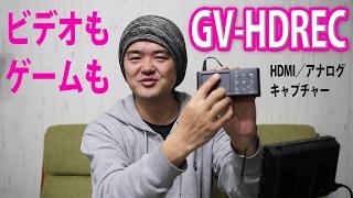 GV-HDREC 最新ゲームキャプチャー!動画をSDカードやUSBメモリーに録画!マイク音声の同録やアフレコまでデキちゃうスゴイやつ