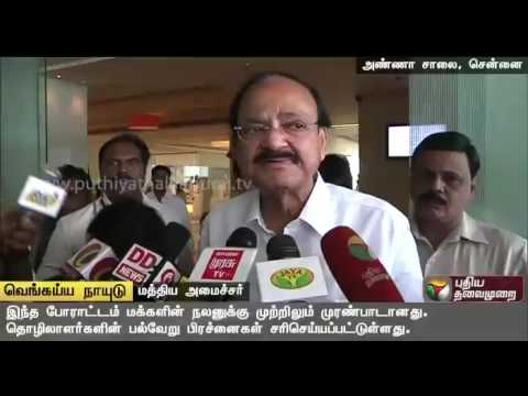 Central-minister-Venkaiah-Naidus-statements-about-the-general-strike