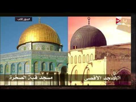 يوسف زيدان: القدس والأقصى وقبة الصخرة أشياء مختلفة