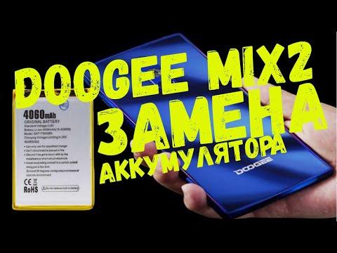 Doogee Mix2 замена батареи в смартфоне своими руками