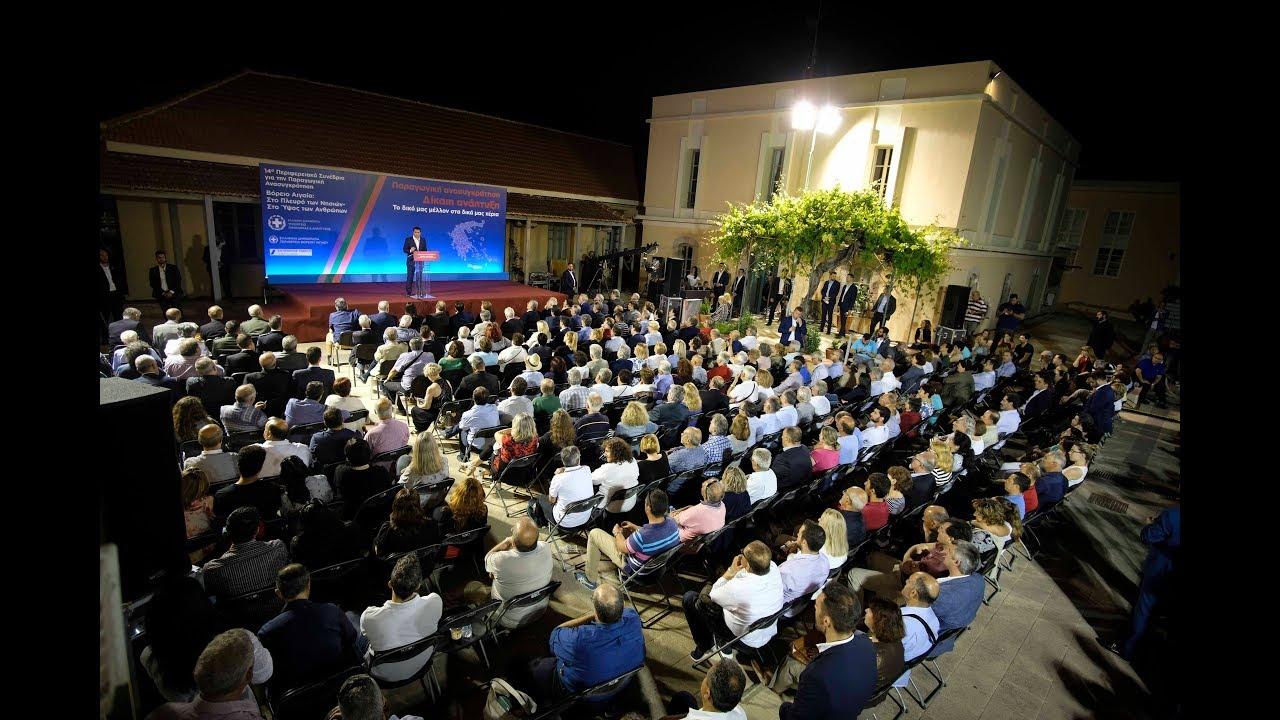 Ομιλία στο 14ο Περιφερειακό Συνέδριο για την Παραγωγική Ανασυγκρότηση στο Β. Αιγαίο.