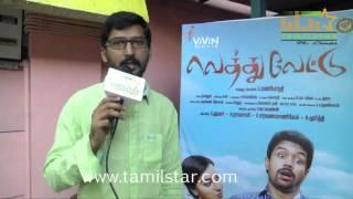 Kasi at Vethu Vettu Movie Audio Launch