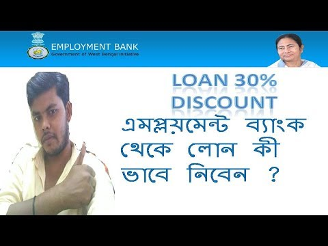 How to take loan from Employment Bank? 2018 I Unknown Topics.