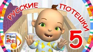 Русские потешки #5. Мультики для малышей