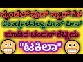 TEQUILA Song Chandan Shetty | Kannada Rapper Chandan Shetty |Kannada Film News