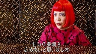 映画『草間彌生∞INFINITY』予告編