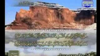 HDالقرآن كامل الحزب 38 الشيخ محمد جبريل