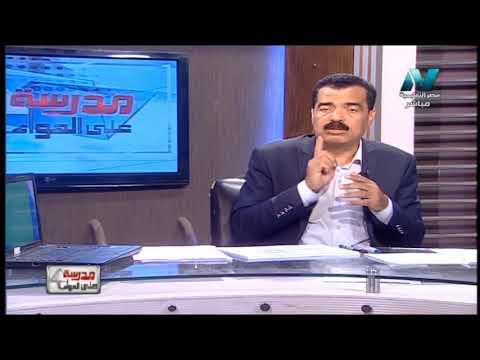 18-08-2018 اقتصاد 3 ثانوي مراجعة ليلة امتحان الدور الثاني أ أحمد عبد المنعم