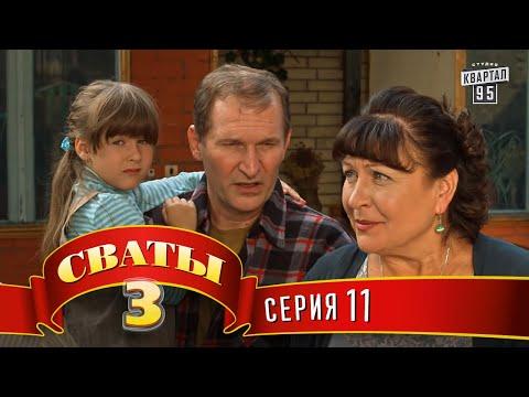 Сваты 3 (3-й сезон, 11-я серия) (видео)