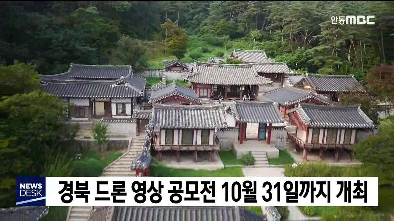 경북 드론영상 공모 + 관광사진 공모전