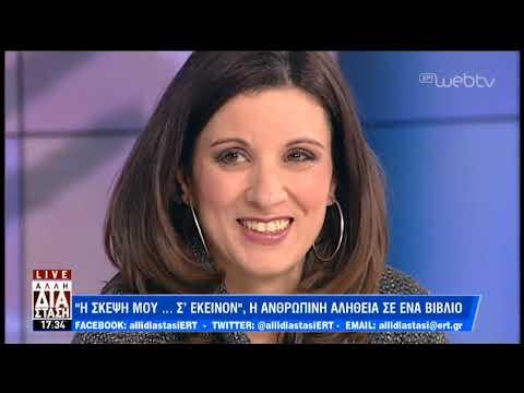 Η Πόλυ Γιαννοπούλου στην «Άλλη Διάσταση» | 12/2/2019 | ΕΡΤ