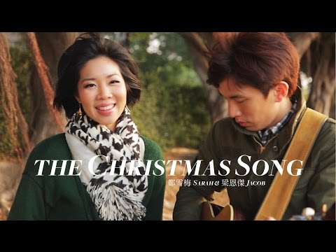 The Christmas Song (Chestnuts Roasting On An Open Fire) - 鄭雪梅 Sarah Cheng-De Winne ft. Jacob Liang