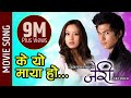 K Yo Maya Ho  Jerryy  Anmol K C  New Nepali Movie 2016 waptubes
