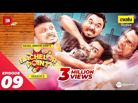 Bachelor Point | Season 3 | EPISODE- 09 | Kajal Arefin Ome | Dhruba Tv Drama Serial