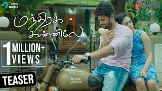 Mandhira Kannilae movie songs lyrics