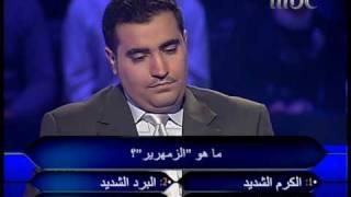 من سيربح المليون الجزء1 - 9/2/2010