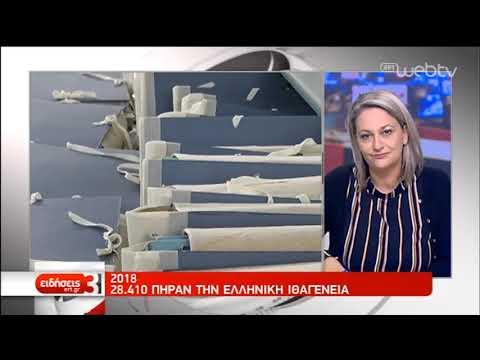 Διαφάνεια & ταχύτητα στη διαδικασία απόδοσης ελληνικής ιθαγένειας | 20/11/19 | ΕΡΤ