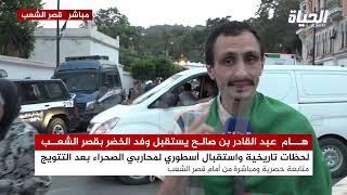 الكابتن بلبل من أمام قصر الشعب لحظة استقبال رئيس الدولة لوفد محاربي الصحراء المتوّجين بالكأس