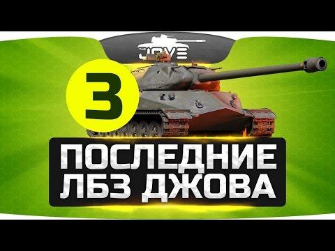 Три Последних ЛБЗ Джова ● Самый пот Wоrld Оf Таnкs - DomaVideo.Ru