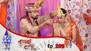 Kunwari Bohu   Full Ep 209   11th June 2019   Odia Serial – TarangTV